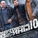 Ментовские войны (10 сезон)