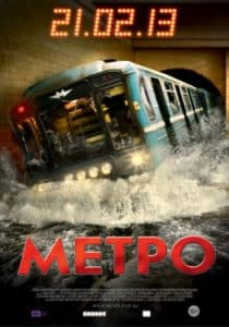 Метро (фильм 2013)