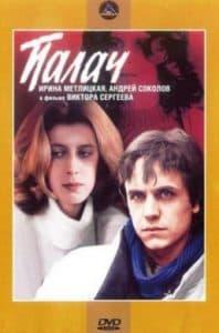 Палач (фильм 1990)