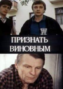 Признать виновным (1983)