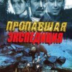 Пропавшая экспедиция (1975)