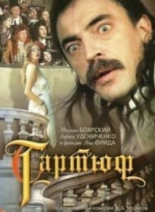 Тартюф (фильм 1992)