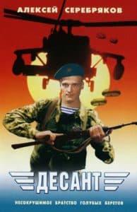 Десант (фильм 2010)