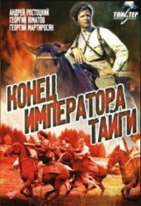 Конец императора Тайги (1978) - смотреть онлайн в хорошем качестве