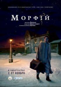 Морфий (фильм 2008)