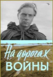 На дорогах войны (1958)
