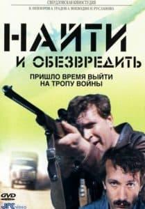 Найти и обезвредить (1982)- смотреть онлайн бесплатно в хорошем качестве