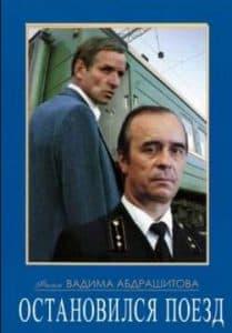 Остановился поезд (1982)
