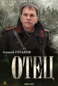 Отец (фильм 2007)
