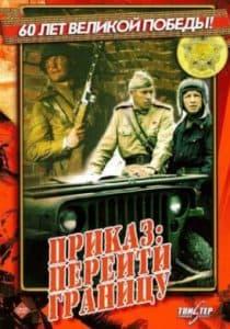 Приказ: перейти границу (1982)