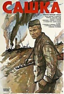 Сашка (фильм 1981)