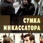 Сумка инкассатора (1977)