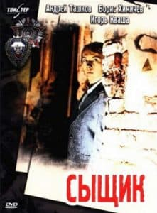 Фильм Сыщик (1979) – смотреть онлайн бесплатно в хорошем качестве
