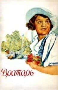 Фильм Вратарь (1936) - смотреть онлайн бесплатно в хорошем качестве