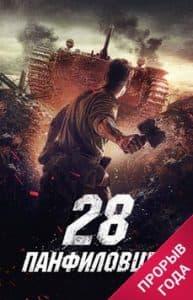 28 панфиловцев (фильм 2016)