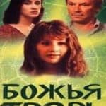 Божья тварь (1991)