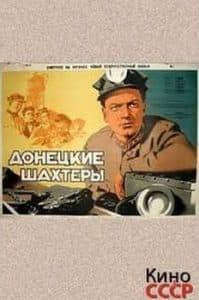 Фильм Донецкие шахтеры (1950) смотреть онлайн бесплатно в хорошем качестве