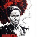 Дума о Ковпаке. Карпаты, Карпаты…(1976)