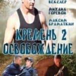 Кремень 2: Освобождение (2013)