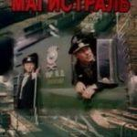 Магистраль (фильм 1983)
