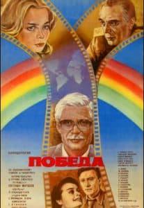 Победа (1984) смотреть онлайн бесплатно в хорошем качестве