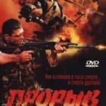 Прорыв (2006)