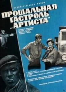 Прощальная гастроль «Артиста» (1979)