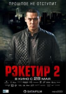 Рэкетир 2 (2015)