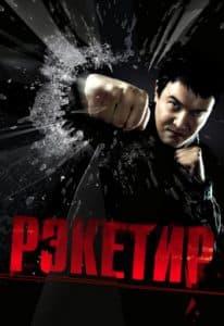 Рэкетир (2007)