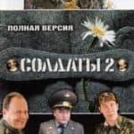 Солдаты (2 сезон)
