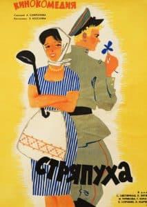 Стряпуха (1965)