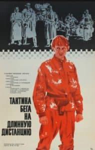 Тактика бега на длинную дистанцию (1978)
