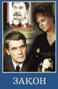 Закон (1989)