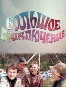 Большое приключение (1985)