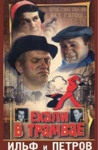Ехали в трамвае Ильф и Петров (1972)