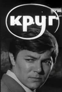 Круг (1972)