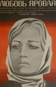 Любовь Яровая (1970) – смотреть фильм онлайн бесплатно в хорошем качестве