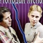 Молодая жена (1979)