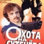 Охота на сутенера (1990)