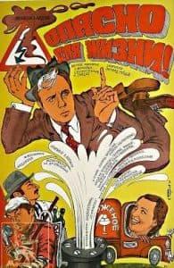 Фильм Опасно для жизни (1985) - смотреть онлайн бесплатно в хорошем качестве