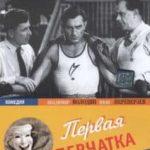 Первая перчатка (1946)