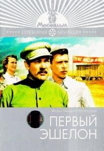 Первый эшелон (1955)