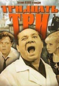 Тридцать три (1965)