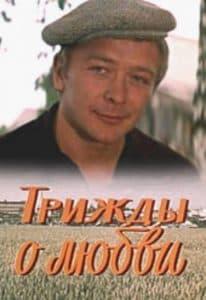 Трижды о любви (1981)
