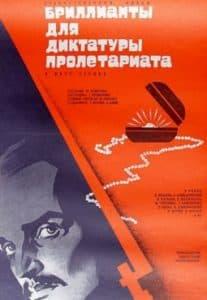 Бриллианты для диктатуры пролетариата (1975) - смотреть онлайн