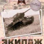 Экипаж машины боевой (1983)