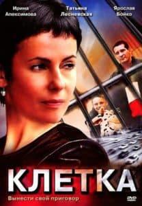 Клетка (2001)