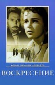 Воскресение (1960)