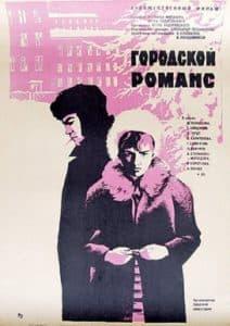 Городской романс (1970)