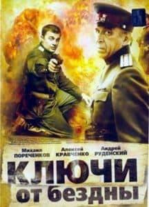 По ту сторону волков 2 (2004) - смотреть онлайн